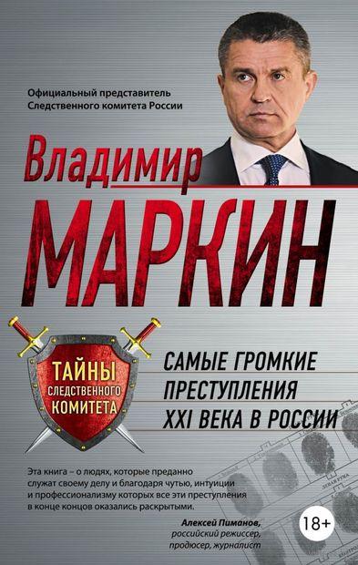 Самые громкие преступления XXI века в России. Владимир Маркин