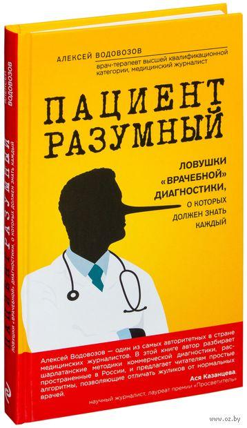 """Пациент Разумный. Ловушки """"врачебной"""" диагностики, о которых должен знать каждый. Алексей Водовозов"""