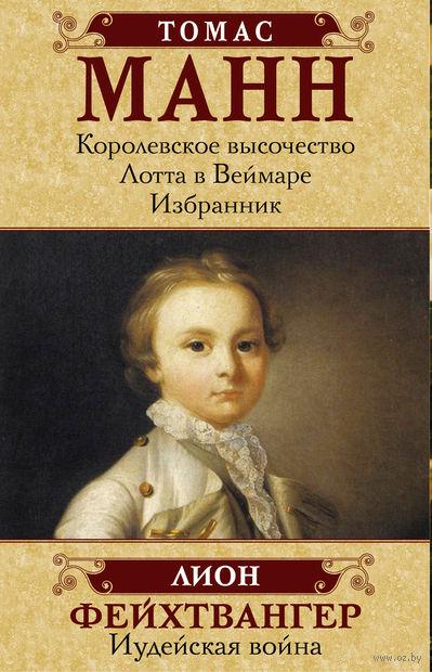 Лучшие исторические романы (Комплект из 4-х книг). Томас Манн, Лион Фейхтвангер
