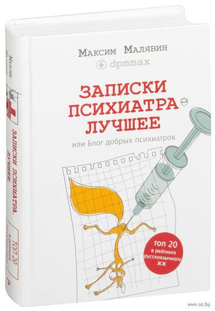 Записки психиатра. Лучшее, или Блог добрых психиатров — фото, картинка
