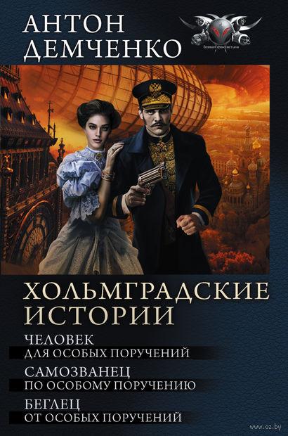 Хольмградские истории — фото, картинка