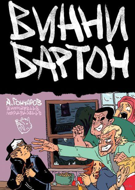 Винни Бартон — фото, картинка