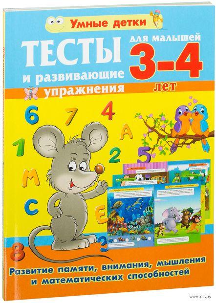 Тесты и развивающие упражнения для малышей 3-4 лет. Развитие памяти, внимания, мышления и математических способностей — фото, картинка