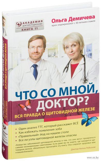 Что со мной, доктор? Вся правда о щитовидной железе — фото, картинка