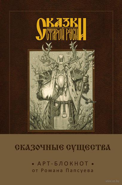 "Блокнот ""Сказки старой Руси. Арт-блокнот. Сказочные существа. Лесовик"" (А5) — фото, картинка"