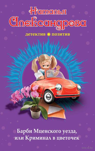 Барби Мценского уезда, или Криминал в цветочек — фото, картинка