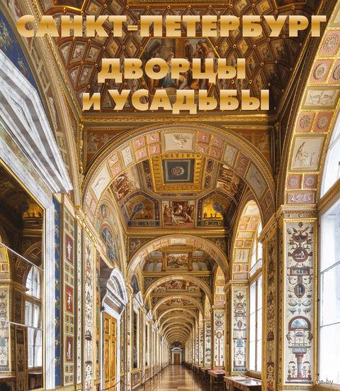 Санкт-Петербург. Дворцы и усадьбы — фото, картинка