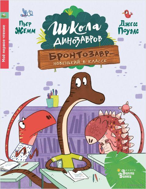 Школа динозавров. Бронтозавр - новенький в классе — фото, картинка