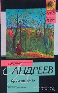 Красный смех. Леонид Андреев