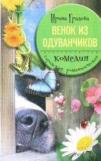 Венок из одуванчиков. Ирина Градова