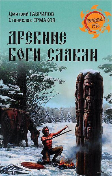 Древние боги славян. Дмитрий Гаврилов, Станислав  Ермаков