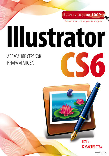 Illustrator CS6. А. Сераков , Инара Агапова