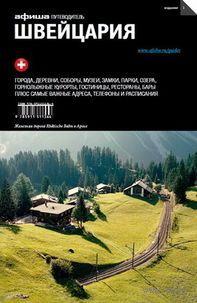 Швейцария. Мария Пироговская
