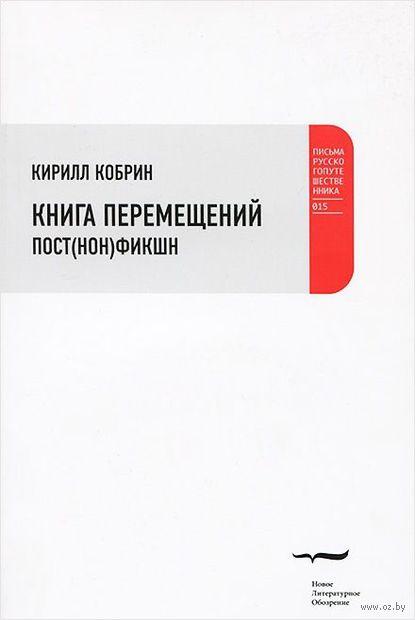 Книга перемещений. Пост(нон)фикшн. Кирилл Кобрин