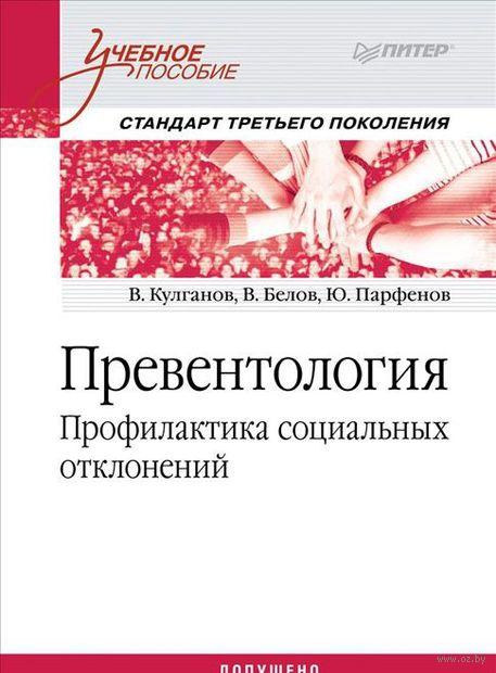 Превентология. Профилактика социальных отклонений. Владимир Кулганов, Юрий Парфенов, В. Белов