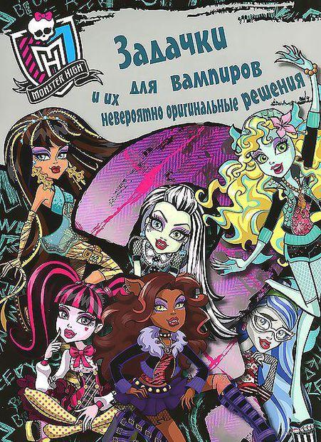 Monster High. Задачки  для вампиров
