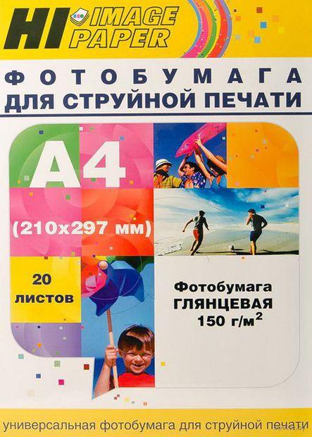 Фотобумага глянцевая односторонняя (20 листов, 150 г/м, А4)