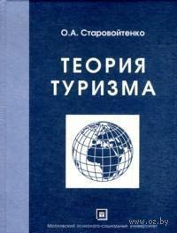 Теория туризма. Олег Старовойтенко