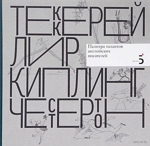 Палитра талантов английских писателей. К. Атарова