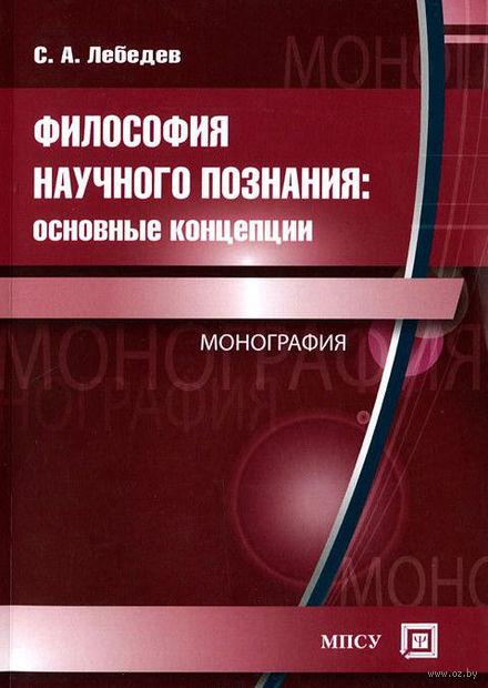 Философия научного познания. Основные концепции. Сергей Лебедев