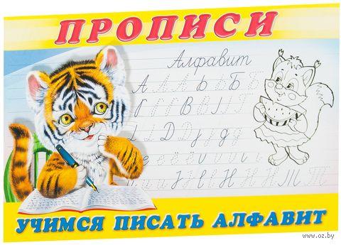 Учимся писать алфавит