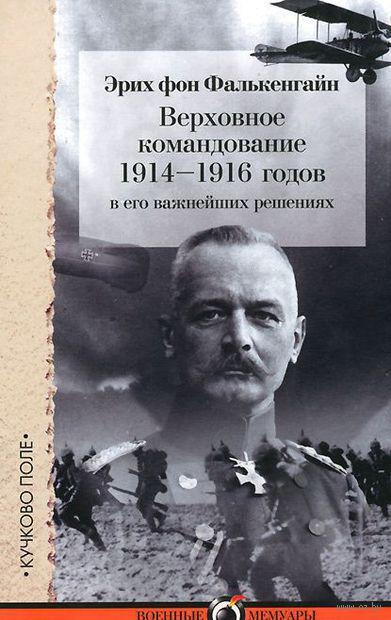 Верховное командование 1914-1916 годов в его важнейших решениях. Эрих Фалькенгайн