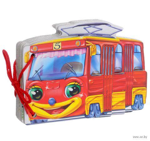 Трамвайчик — фото, картинка