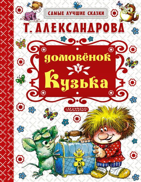 Домовенок Кузька. Татьяна Александрова, Александр Савченко