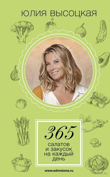 365 салатов и закусок на каждый день. Юлия Высоцкая