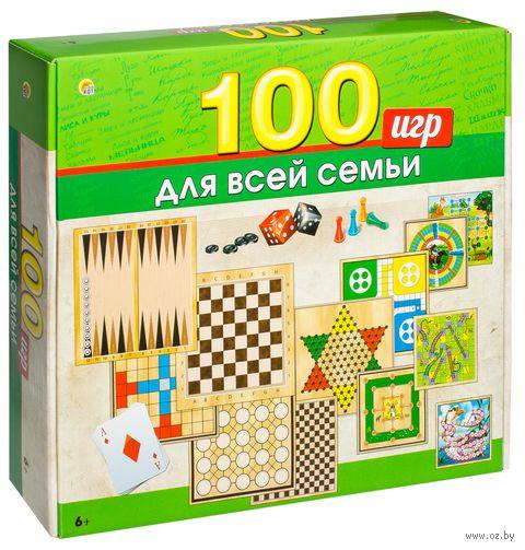 Игры для всей семьи. 100 игр в 1