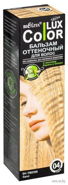 """Оттеночный бальзам для волос """"Color Lux"""" (тон: 04, песок) — фото, картинка"""