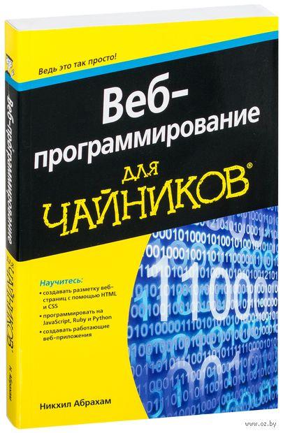 Веб-программирование для чайников. Никхил Абрахам