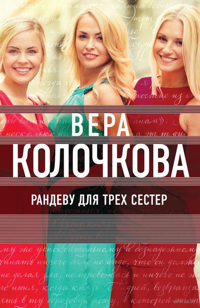 Рандеву для трех сестер (м). Вера Колочкова