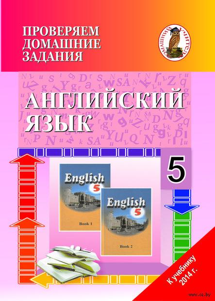 Проверяем домашние задания. English 5 класс. Ю. Дащинская