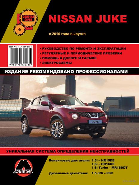 Nissan Juke c 2010 г. Руководство по ремонту и эксплуатации — фото, картинка