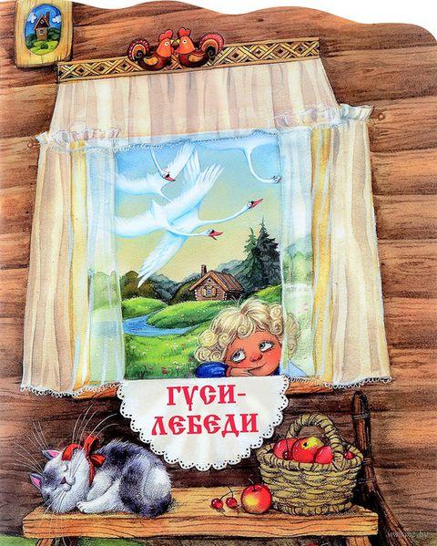 Гуси-лебеди. Алексей Толстой