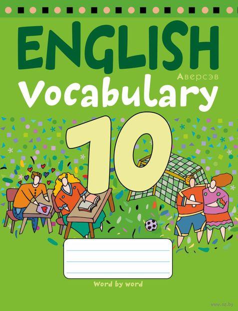 Тетрадь-словарик по английскому языку. 10 класс — фото, картинка