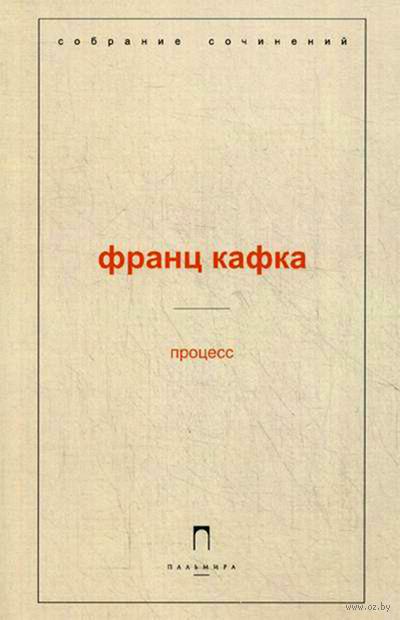 Собрание сочинений Франца Кафки. Том 3: Процесс — фото, картинка