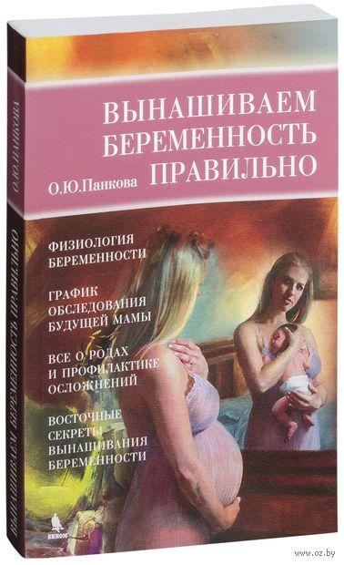 Вынашиваем беременность правильно — фото, картинка