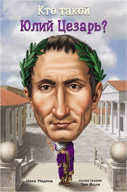 Кто такой Юлий Цезарь? — фото, картинка