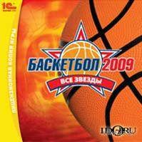 Баскетбол 2009: Все звезды