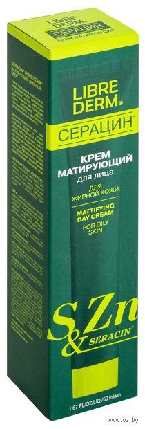 """Дневной крем для лица """"Серацин. Матирующий"""" (50 мл) — фото, картинка"""