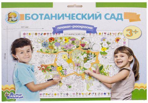 """Набор для рисования """"Ботанический сад"""" — фото, картинка"""
