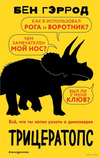 Трицератопс — фото, картинка