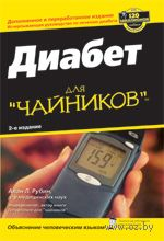 "Диабет для ""чайников"" — фото, картинка"