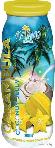 "Нектар ""Aziano. Карамбола с кокосовым желе"" (300 мл) — фото, картинка"
