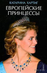 Европейские принцессы. Катарина Хартиг