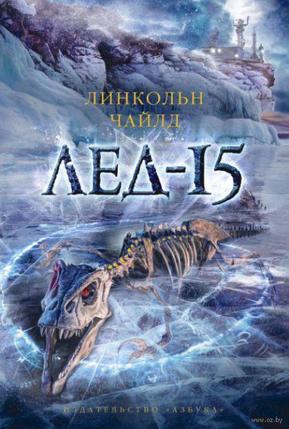 Лед-15. Линкольн Чайлд