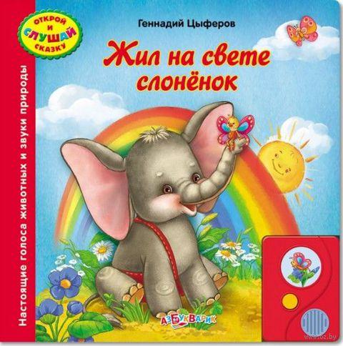 Жил на свете слоненок. Книжка-игрушка. Геннадий Цыферов