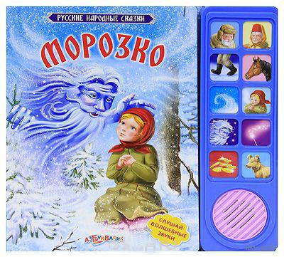 Морозко. Книжка-игрушка